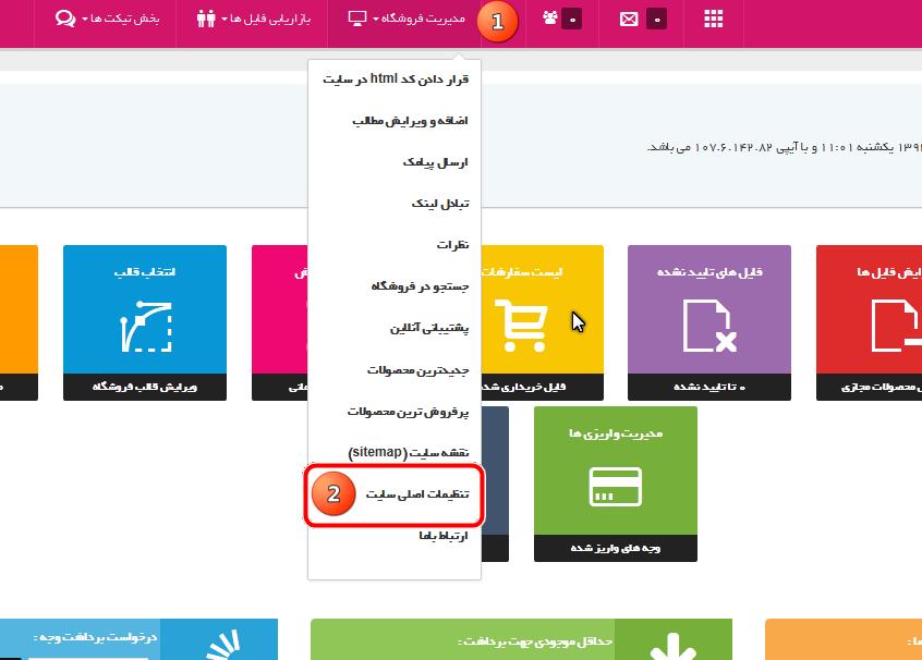 آموزش تنظیمات سایت