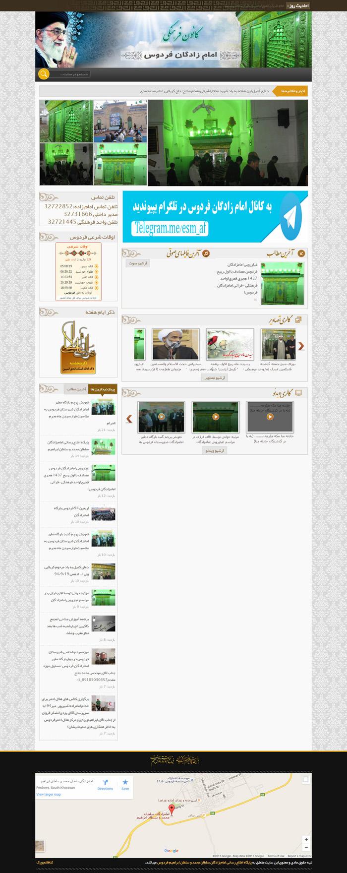سایت امام زادگان فردوس