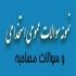 سؤالات مصاحبه هاي حضوری و گزینش استخدامی به همراه پاسخنامه