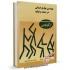 خلاصه کتاب ارگونومی مهندسی عوامل انسانی در صنعت و تولید ترجمه علیرضا چوبینه