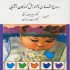 خلاصه جامع کتاب روانشناسی و آموزش کودکان استثنایی مریم سیف نراقی و نادری