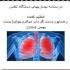 بیماریهای دستگاه تنفسی