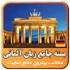 زبان آلمانی را به سادگی زبان مادری یاد بگیرید