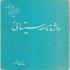 کتاب واژه نامه سيستاني اثر ايرج افشار