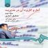خلاصه کتاب آمار و کاربرد آن در مدیریت از دکتر عادل آذر